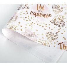 Бумага упаковочная глянцевая «Моё счастье»