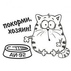 """Автомобильная наклейка светоотражающая """"Покорми, хозяин! АИ-92"""""""
