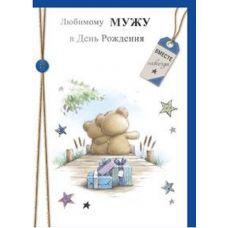 """Открытка """"Любимому мужу С днем рождения"""" мишки"""