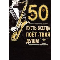 """Postcard """"50 years anniversary"""" let your soul always sing"""