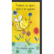 """Envelope for money """"A gift from the heart - take it and don't buzz!"""""""