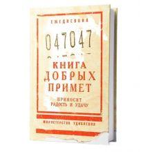 """Ежедневник """"Книга добрых примет"""""""
