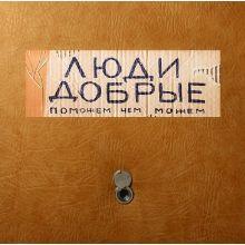 """Табличка на дверь """"Люди добрые"""""""