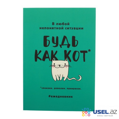"Ежедневник ""Будь как кот"""