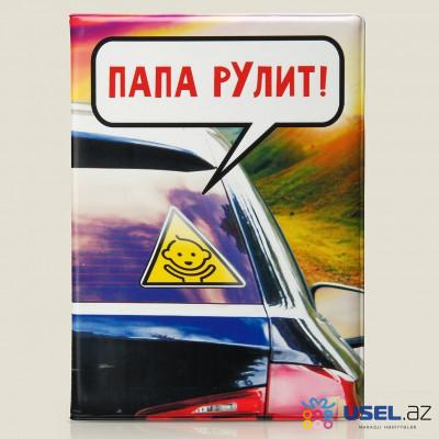 """Обложка для автодокументов """"Папа рУлит"""""""