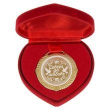 """Медаль в подарочной коробке """"Совет да любовь"""""""