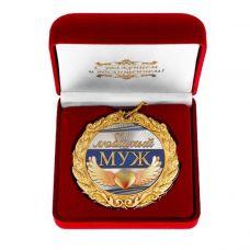 """Məxmər qutuda medal """"Sevimli ər!"""""""