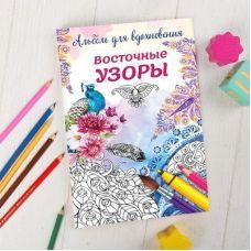 """Раскраска антистресс, альбом """"Восточные узоры"""", А6"""