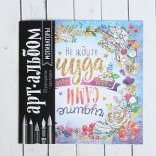 """Альбом для вдохновения """"Мотиваторы"""""""