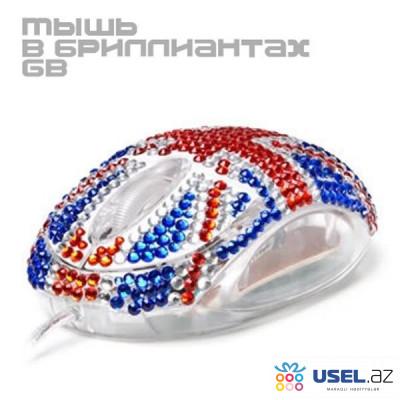 """USB Мышка """"в бриллиантах"""" (Англия)"""