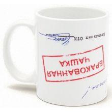 "Кружка ""Бракованная"""