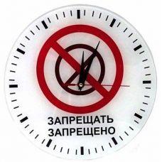 """Анти-часы с обратным ходом """"Запрещено Запрещать"""""""