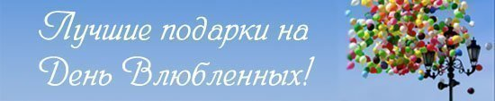 Usel.az День святого Валентина