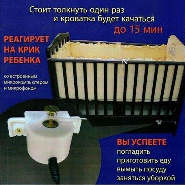 Механизм для автоматического качания детской кровати