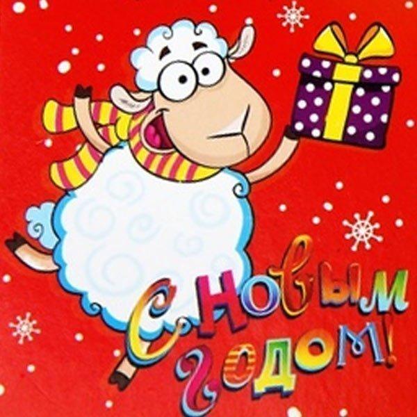 Новогодняя мини-открытка Символ года
