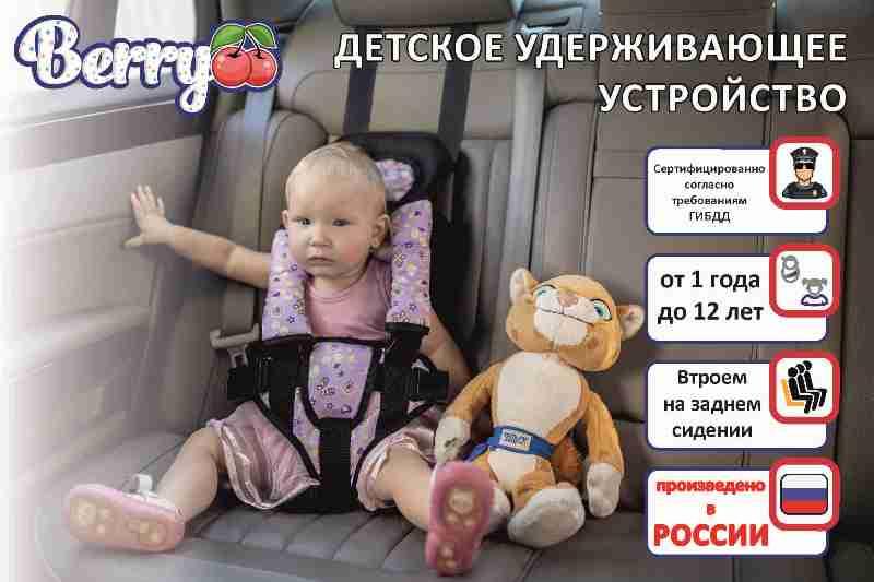 """Бескаркасное детское автокресло с подголовником """"Берри"""""""