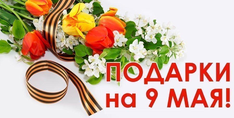 Подарки и сувениры на 9 мая ко Дню Победы
