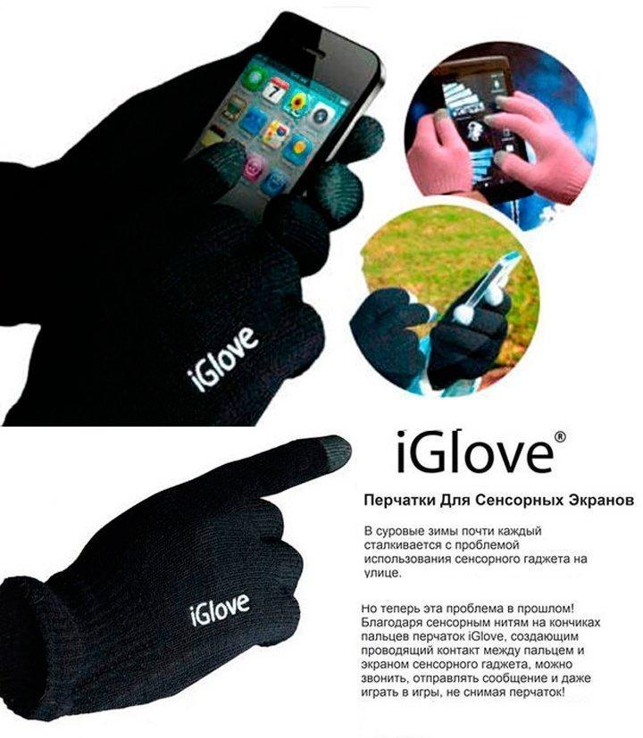 """""""Правильные """" перчатки iGlove для сенсорных экранов"""