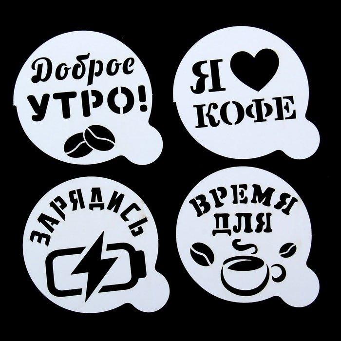 """Набор трафаретов для кофе из 4-х шт """"Кофейная"""""""