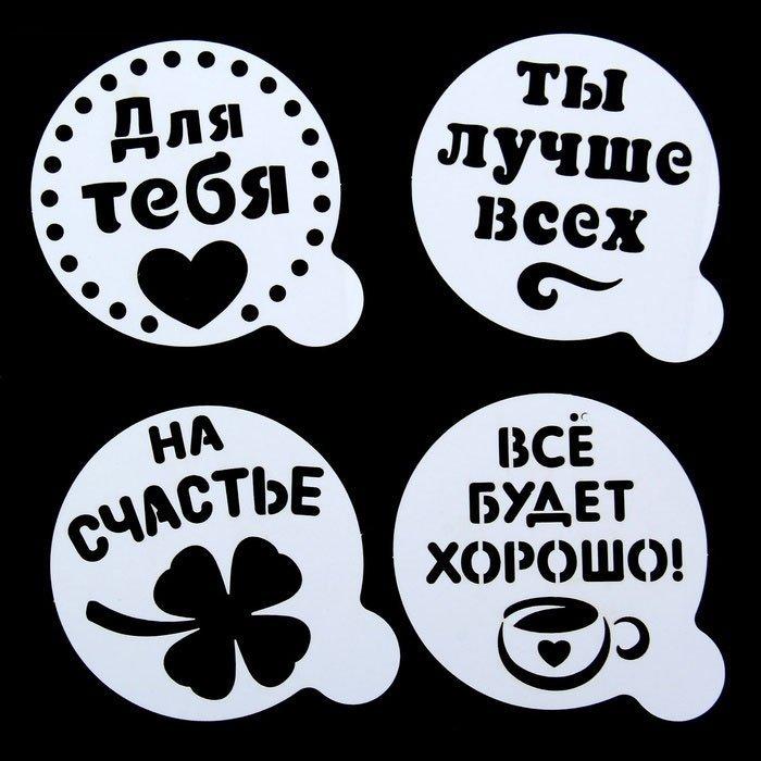"""Набор трафаретов для кофе из 4-х шт """"Пожелания"""""""