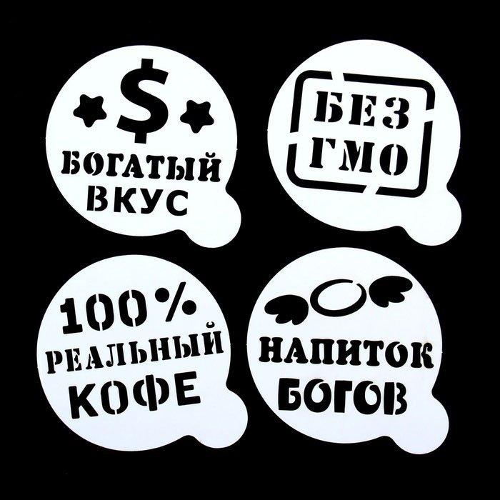 """Набор трафаретов для кофе из 4-х шт """"Приколы"""""""
