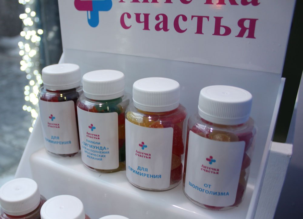 """Волшебные конфеты с сообщением """"Аптечка счастья"""""""
