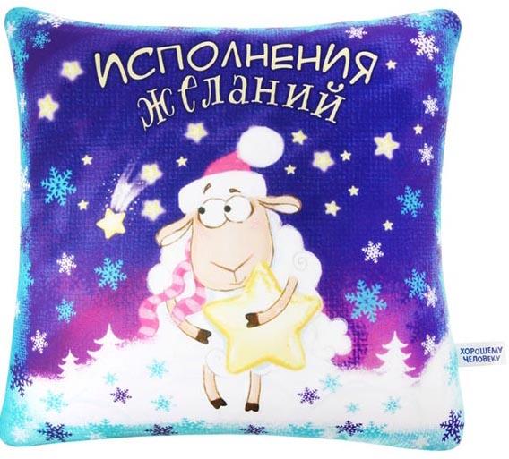 """Подушка новый год """"Исполнения желаний"""""""