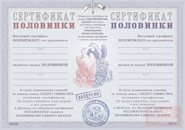 Прикольные почетные грамоты и сертификаты