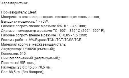 Бокс мод Eleaf iStick Pico 75W TC VW APV