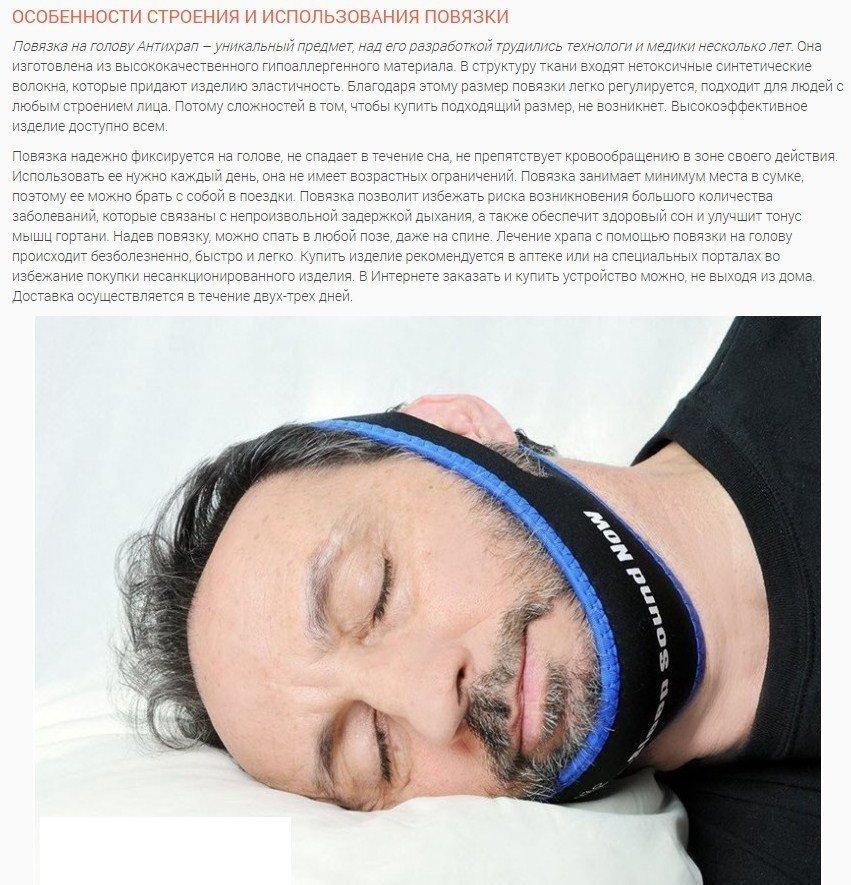 Ортопедическая подушка антихрап купить